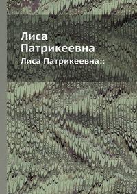 Лиса Патрикеевна Лиса Патрикеевна::