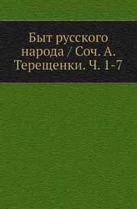 Быт русского народа. Ч. 1-7