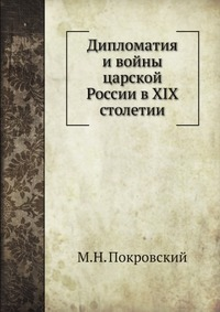 Дипломатия и войны царской России в XIX столетии