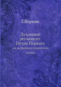 Духовный регламент Петра Перваго на церковнославянском языке