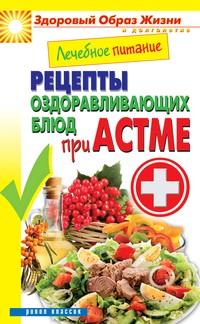 Лечебное питание. Рецепты оздоравливающих блюд при астме