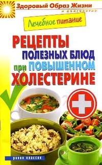 Лечебное питание. Рецепты полезных блюд при повышенном холестерине