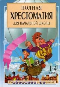 Полная хрестоматия для начальной школы 1-4 кл. В 2х томах том 1й