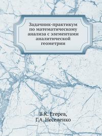 Задачник-практикум по математическому анализа с элементами аналитической геометрии