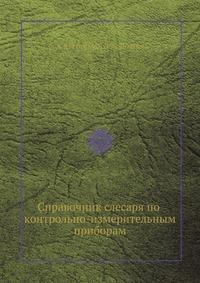 Справочник слесаря по контрольно-измерительным приборам
