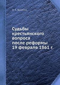 Судьбы крестьянского вопроса после реформы 19 февраля 1861 г.
