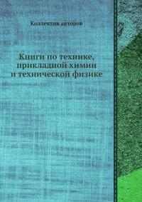 Книги по технике, прикладной химии и технической физике