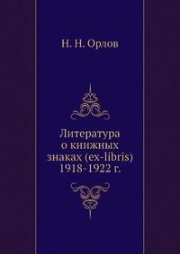 Литература о книжных знаках (ex-libris) 1918-1922 г.
