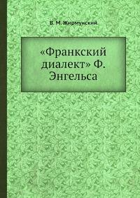 «Франкский диалект» Ф. Энгельса