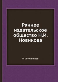 Раннее издательское общество Н.И. Новикова