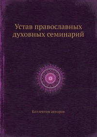 Устав православных духовных семинарий