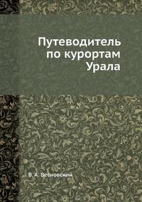 Путеводитель по курортам Урала