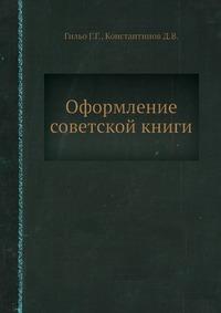 Оформление советской книги