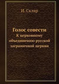 Голос совести К церковному объединению русской заграничной церкви