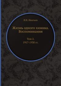 Жизнь одного химика. Воспоминания Том 2. 1917-1930 гг.