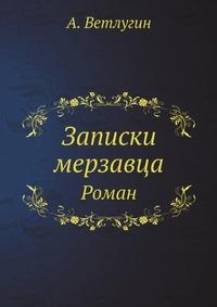 Записки мерзавца Роман