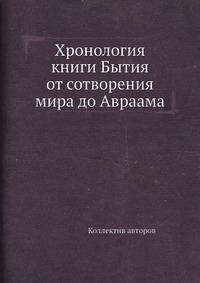 Хронология книги Бытия от сотворения мира до Авраама