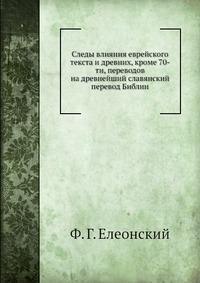 Следы влияния еврейского текста и древних, кроме 70-ти, переводов на древнейший славянский перевод Библии