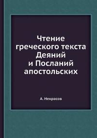 Чтение греческого текста Деяний и Посланий апостольских