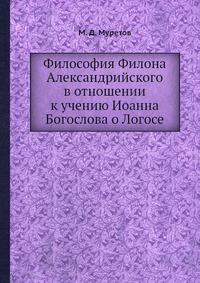 Философия Филона Александрийского в отношении к учению Иоанна Богослова о Логосе