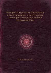 Филарет, митрополит Московский, в его отношениях и деятельности по вопросу о переводе Библии на русский язык
