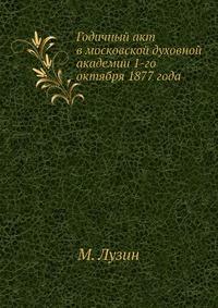 Годичный акт в московской духовной академии 1-го октября 1877 года