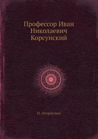 Профессор Иван Николаевич Корсунский