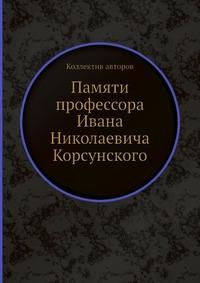 Памяти профессора Ивана Николаевича Корсунского
