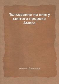 Толкование на книгу святого пророка Амоса