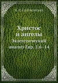 Христос и ангелы Экзегетический анализ Евр. 1.6–14