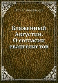 Блаженный Августин. О согласии евангелистов