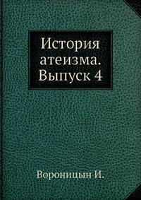 История атеизма. Выпуск 4