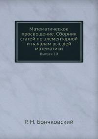 Математическое просвещение. Сборник статей по элементарной и началам высшей математики Выпуск 10
