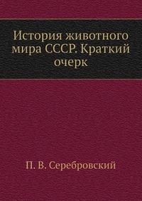 История животного мира СССР. Краткий очерк