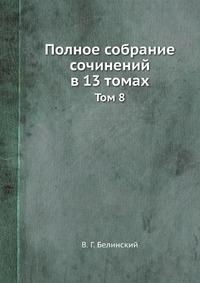 Полное собрание сочинений в 13 томах Том 8