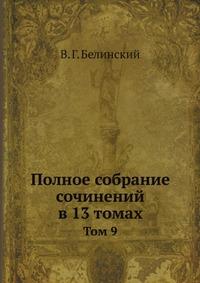 Полное собрание сочинений в 13 томах Том 9