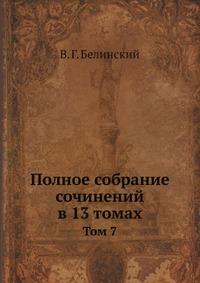 Полное собрание сочинений в 13 томах Том 7