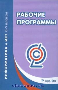 Информатика 8-9 кл. Рабочая программа курса Информатика и ИКТ