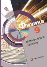 Физика 9 кл. Методическое пособие