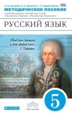 Русский язык 5 кл. Методика