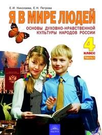 Основы духовно-нравственной культуры народов России. Я в мире людей 4 кл. Учебник в 2х частях часть 1я