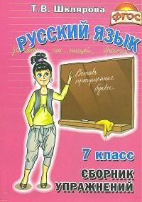 Сборник упражнений по русскому языку 7 кл