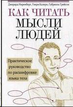 Как читать мысли людей