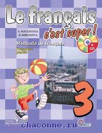 Твой друг французский язык 3 кл. Учебник в 2х частях