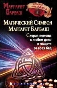Магический символ. Скорая помощь в любом деле и защита от всех бед
