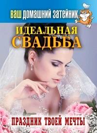 Ваш домашний затейник. Идеальная свадьба. Праздник твоей мечты