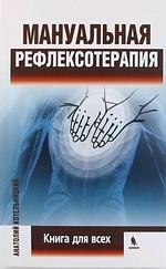 Мануальная рефлексотерапия