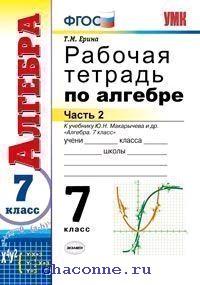 Алгебра 7 кл. Рабочая тетрадь в 2х частях часть 2я