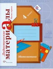 Математика 4 кл. Дидактический материал в 2х томах