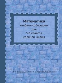 Математика Учебник-собеседник для 5-6 классов средней школы